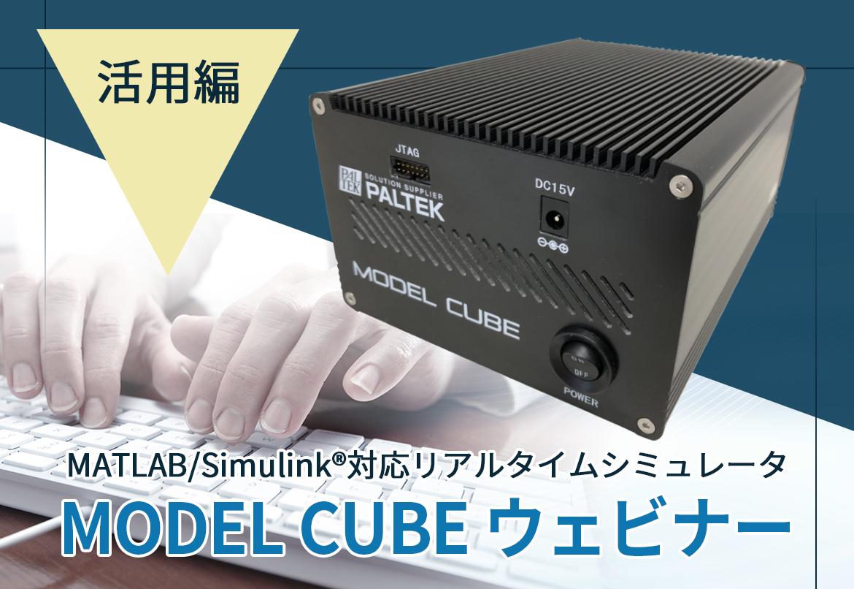 【3/16開催】Matlab/Simulink対応リアルタイムシミュレータ『MODEL CUBE 活用編』ウェビナー