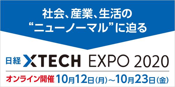 2020年10月12日(月)から23日(金)にオンライン形式で開催される「日経クロステック EXPO 2020」に出展
