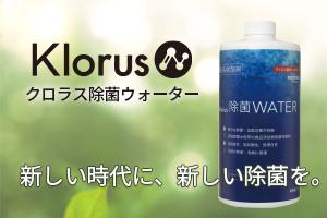クロラス除菌ウォーター
