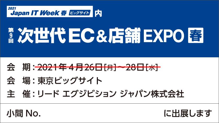「次世代EC&店舗 EXPO【春】」に出展します