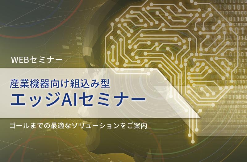 【12/24開催】産業機器向け組込み型エッジAIセミナー