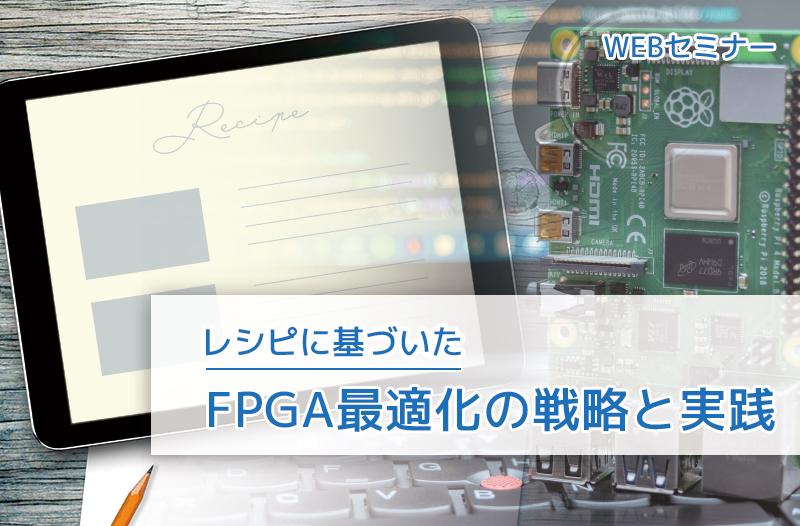 【1/15開催】レシピに基づいたFPGA最適化の戦略と実践