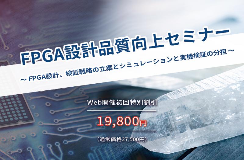 【12/10開催】FPGA設計品質向上セミナー~ FPGA設計、検証戦略の立案とシミュレーションと実機検証の分担 ~
