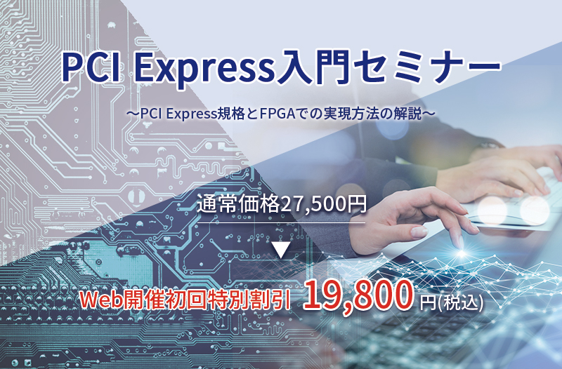 【12/18開催】PCI Express入門セミナー~ PCI Express規格とFPGAでの実現方法の解説 ~
