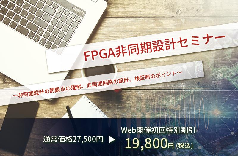【12/23開催】FPGA非同期設計セミナー~ 非同期設計の問題点の理解、非同期回路の設計、検証時のポイント ~