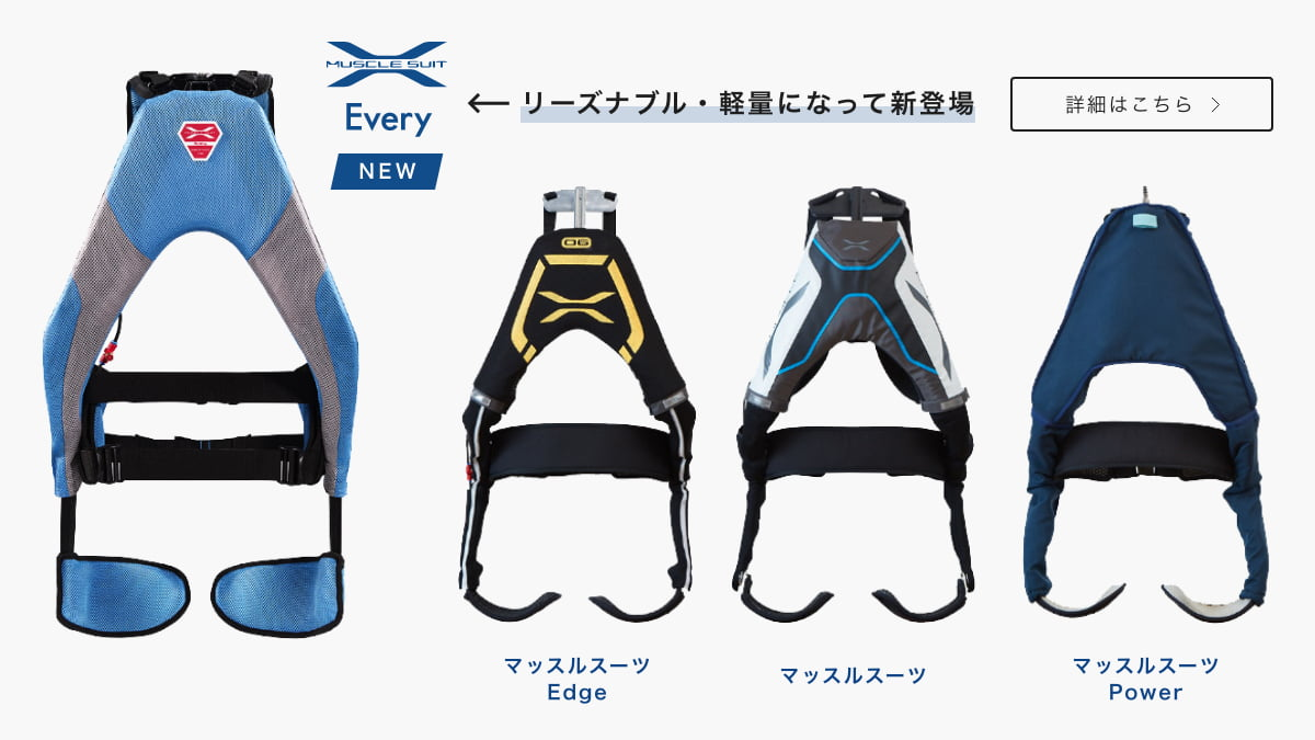 MUSCLE SUIT Every リーズナブル・軽量になって新登場