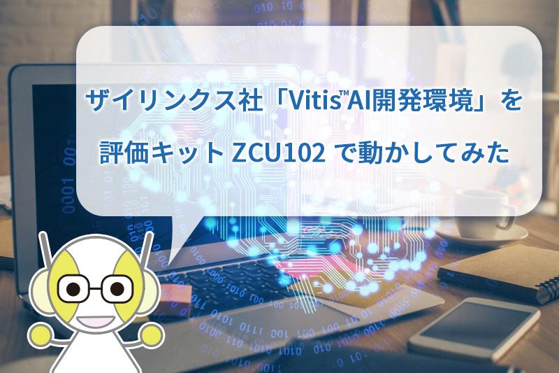 ザイリンクス社「Vitis AI開発環境」を評価キット ZCU102 で動かしてみた