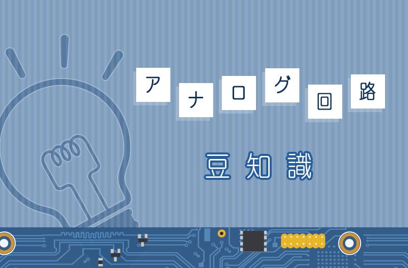 【アナログ回路豆知識】バイポーラトランジスタの応用回路例