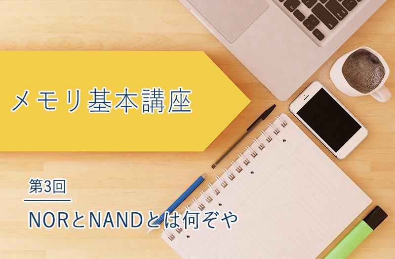 メモリ基本講座 「NORとNANDとは何ぞや」