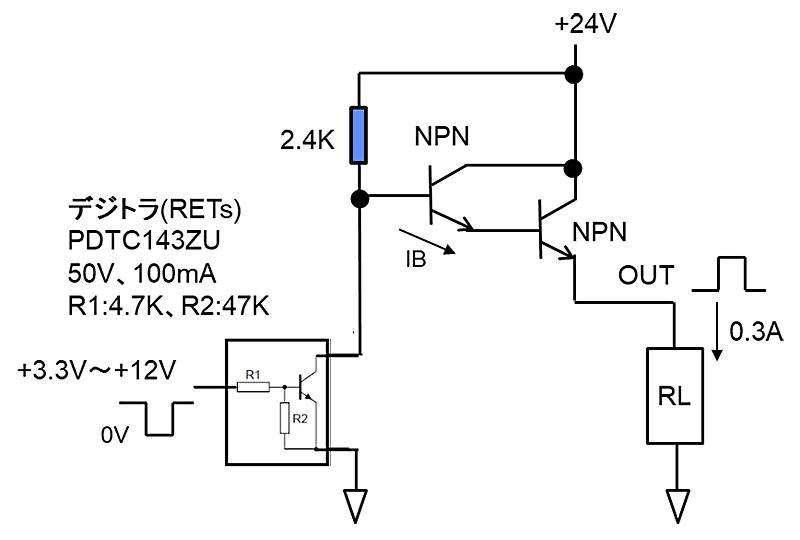 NPN-NPNダーリントン・ドライバー回路例