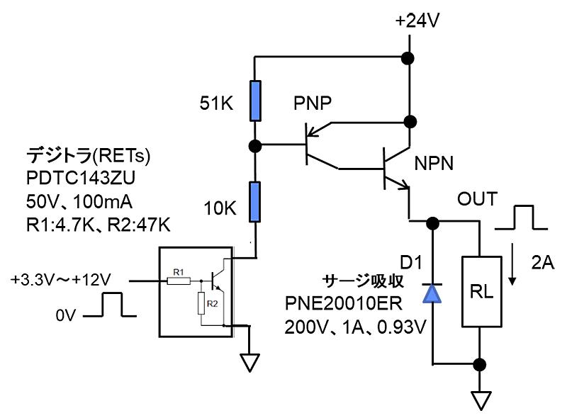 PNP-NPNダーリントン・ドライバー回路例