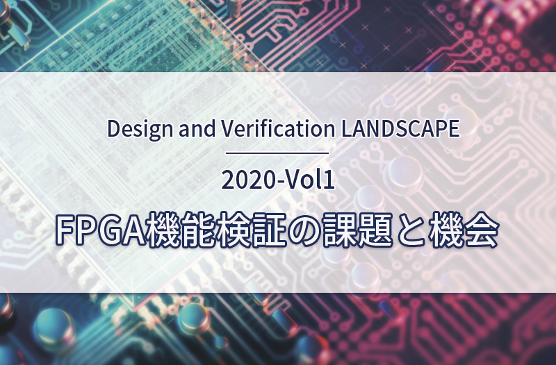 Design and Verification Landscape 2020-Vol1 ~FPGA機能検証の課題と機会~