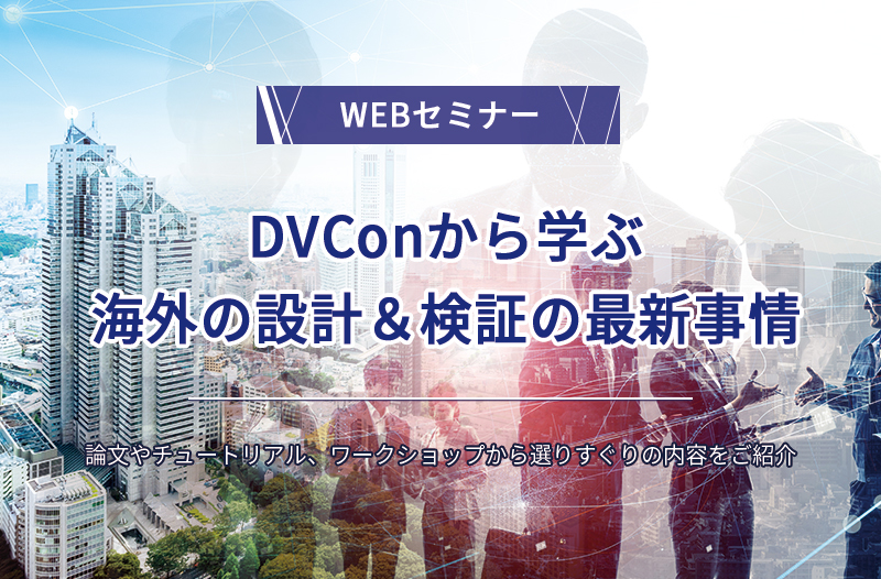 【1/29開催】DVConから学ぶ海外の設計&検証の最新事情