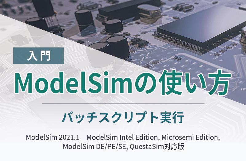 【入門】ModelSimの使い方 <バッチスクリプト実行> ~ModelSim 2021.1 ModelSim Intel Edition, Microsemi Edition,  ModelSim DE/PE/SE, QuestaSim対応版 ~