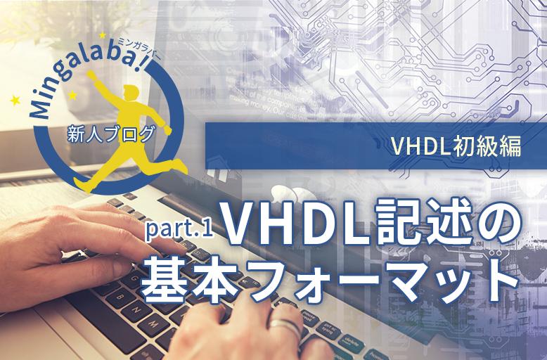 【新人ブログ ミンガラバー】VHDL初級編 part.1  ~VHDL記述の基本フォーマット~