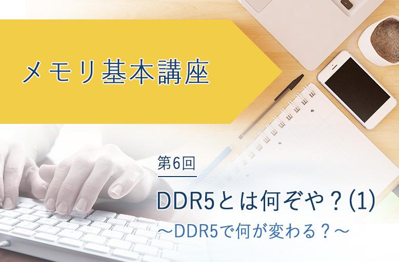 メモリ基本講座「DDR5とは何ぞや?(1) ~DDR5で何が変わる?~」