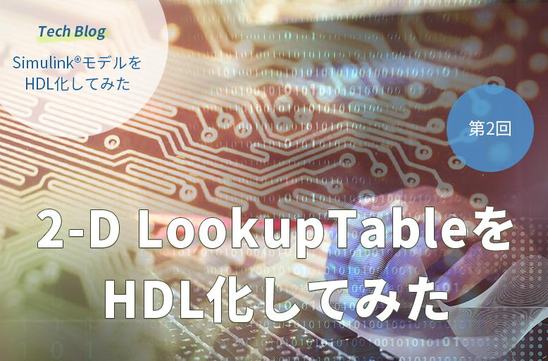 Simulink®モデルをHDL化してみた【第2回】「2-D LookupTableをHDL化してみた」