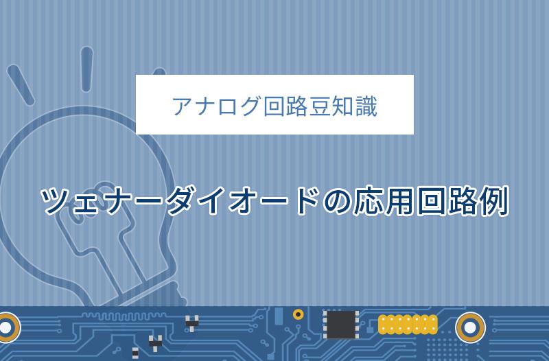 【アナログ回路豆知識】ツェナーダイオードの応用回路例
