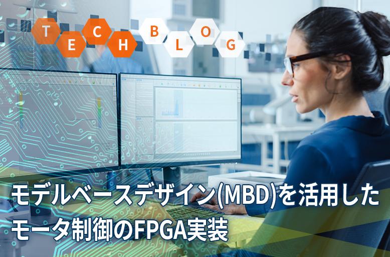 モデルベースデザイン(MBD)を活用したモータ制御のFPGA実装