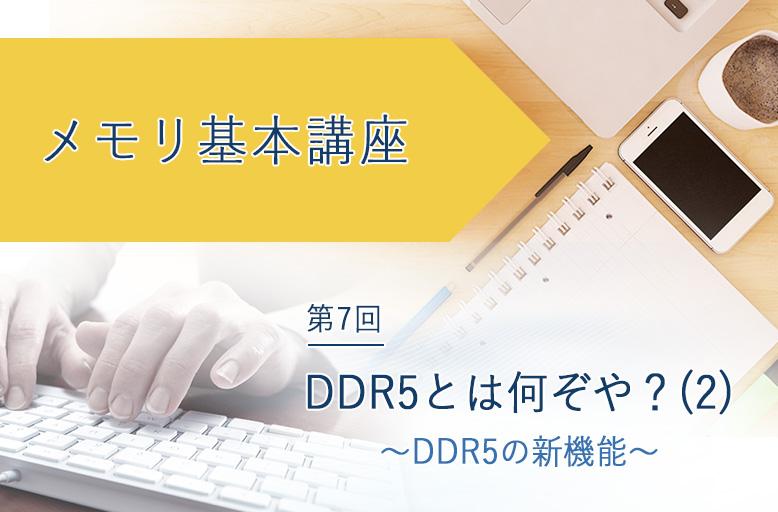 メモリ基本講座「DDR5とは何ぞや?(2) ~DDR5の新機能~」