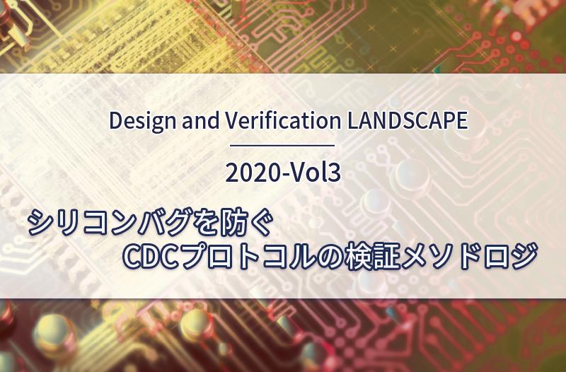 Design and Verification Landscape 2020-Vol3 ~シリコンバグを防ぐCDCプロトコルの検証メソドロジ~