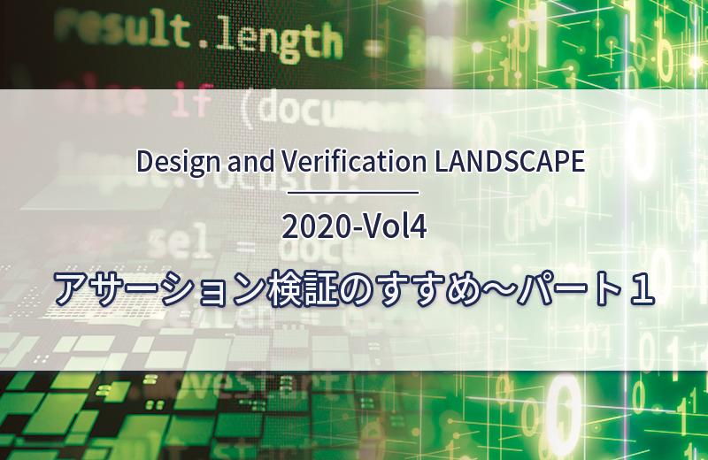 Design and Verification Landscape 2020-Vol4 アサーション検証のすすめ〜パート1