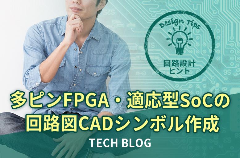 【回路設計ヒント】多ピンFPGA・適応型SoCの回路図CADシンボル作成
