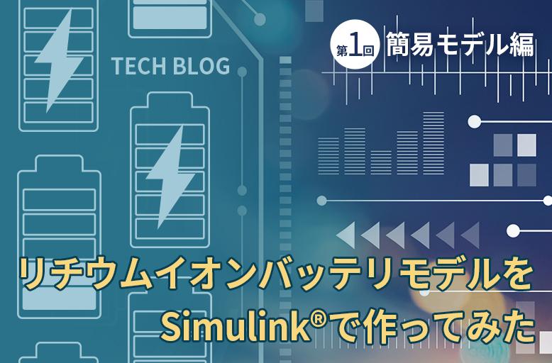 リチウムイオンバッテリモデルをSimulink®で作ってみた【第1回】簡易モデル編