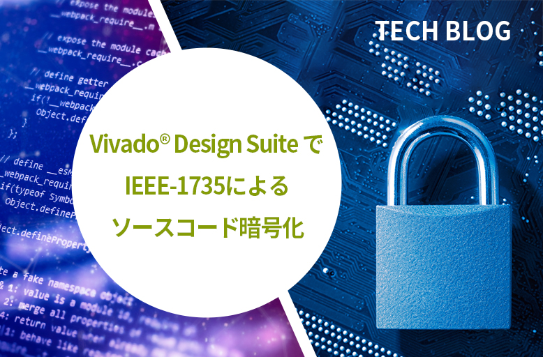 Vivado® Design Suite でIEEE-1735によるソースコード暗号化