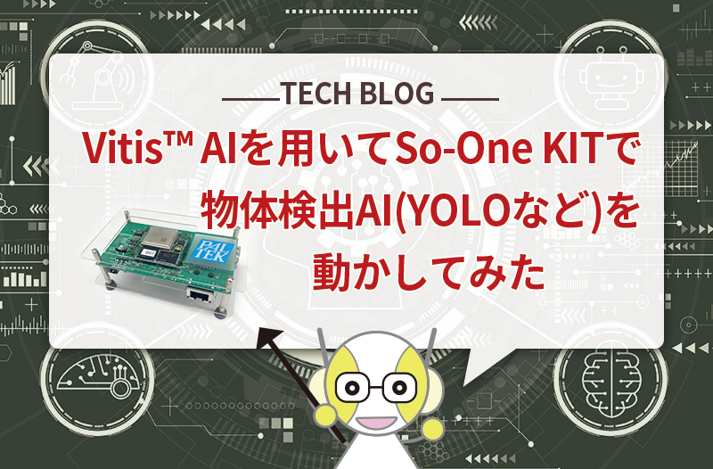 Vitis™ AIを用いてSo-One KITで物体検出AI(YOLOなど)を動かしてみた