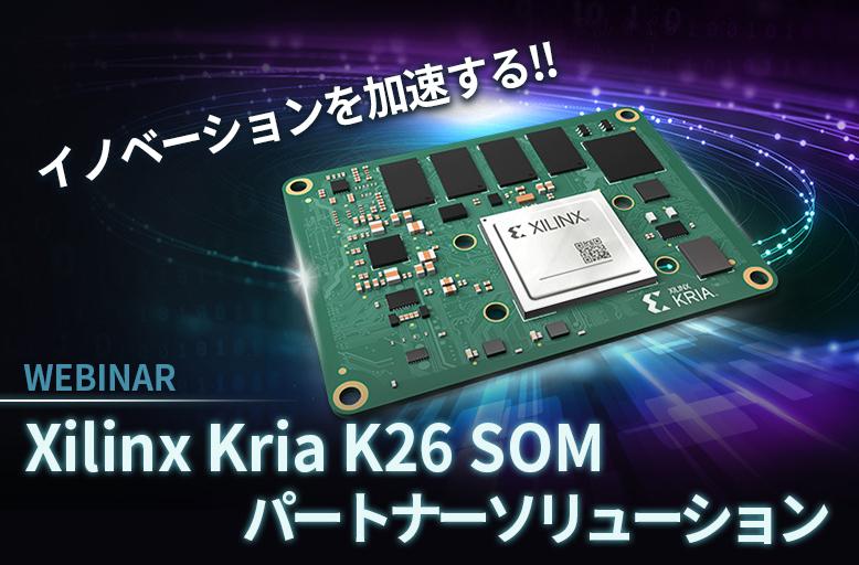 【10/7開催】<<イノベーションを加速する!!>> Xilinx Kria K26 SOM パートナーソリューション