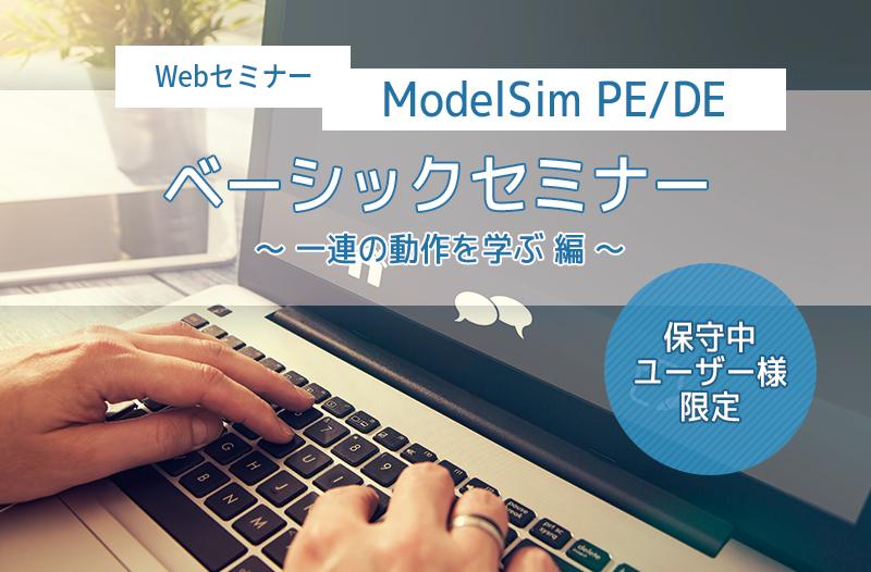 【10/23開催*保守中ユーザー様限定*】ModelSim PE/DE ベーシックセミナー~ 一連の動作を学ぶ 編 ~
