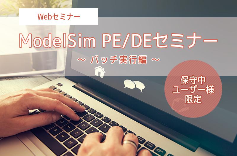 【2/5開催*保守中ユーザー様限定*】ModelSim PE/DEセミナー ~ バッチ実行編 ~