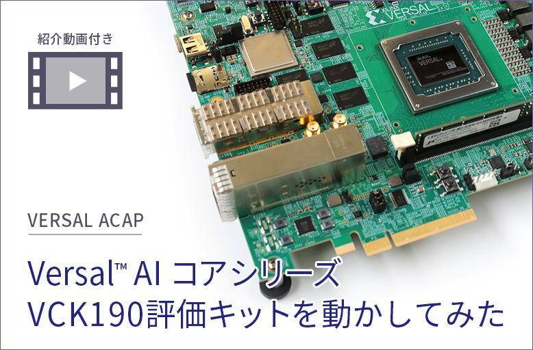 【Versal ACAP】 Versal™ AI  コア シリーズ VCK190 評価キットを動かしてみた【紹介動画付き】