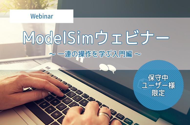 【4/15開催*保守中ユーザー様限定*】ModelSimウェビナー ~ 一連の操作を学ぶ入門編 ~
