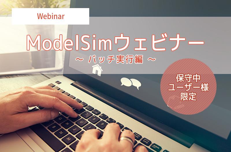 【4/16開催*保守中ユーザー様限定*】ModelSimウェビナー ~ バッチ実行編 ~