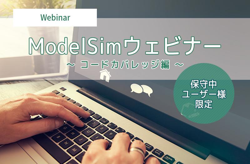 【6/25開催*保守中ユーザー様限定*】ModelSimウェビナー ~ コードカバレッジ編 ~