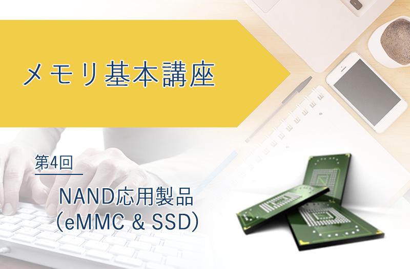 メモリ基本講座「NAND応用製品(eMMC & SSD)」