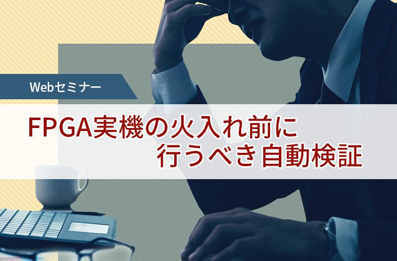 【10/28開催】FPGA実機の火入れ前に行うべき自動検証
