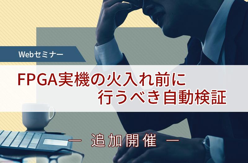 【2/26開催】FPGA実機の火入れ前に行うべき自動検証