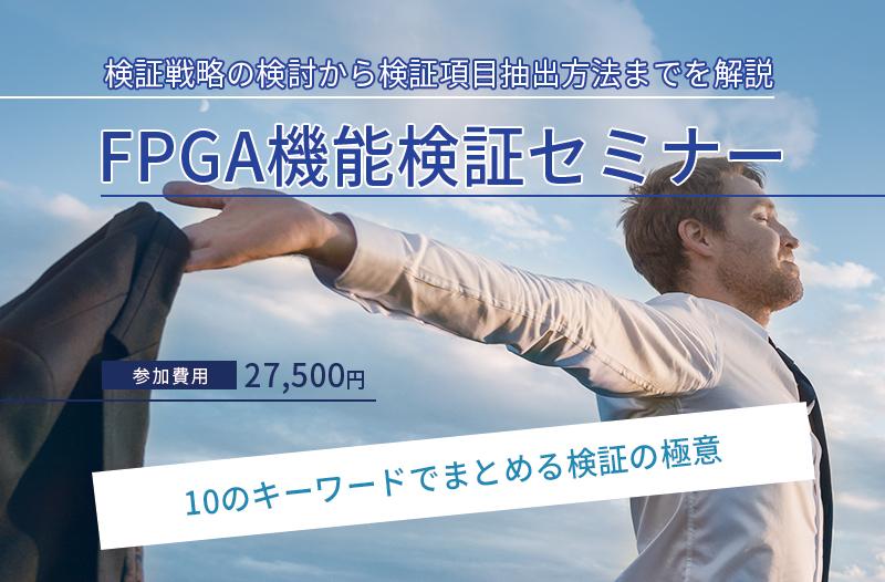 【3/26開催】「検証戦略の検討から検証項目抽出方法までを解説」 FPGA機能検証セミナー  ~10のキーワードでまとめる検証の極意~