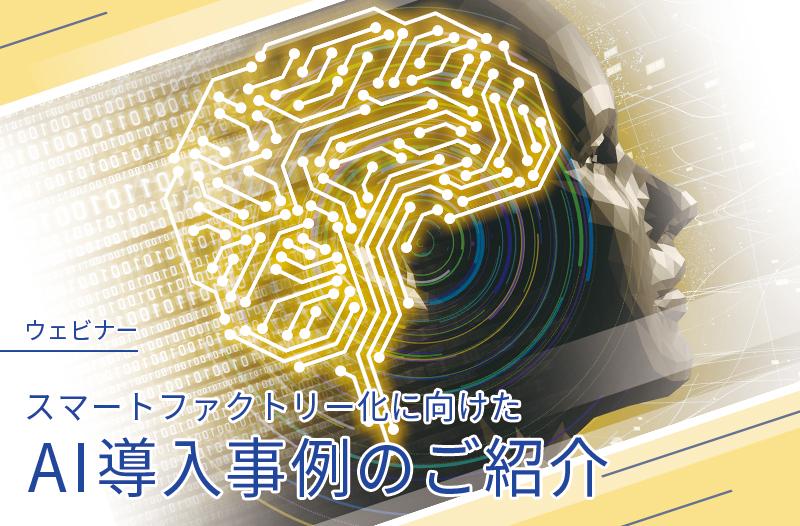 【3/31開催】スマートファクトリー化に向けたAI導入事例のご紹介