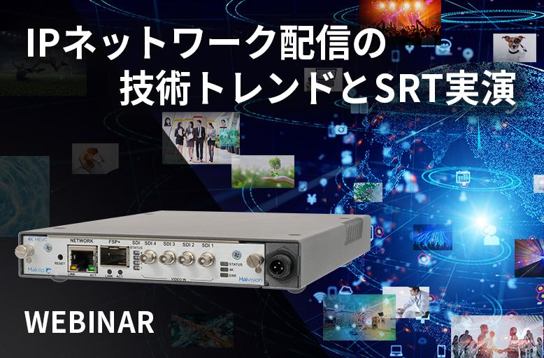 【6/18開催】IPネットワーク配信の技術トレンドとSRT実演