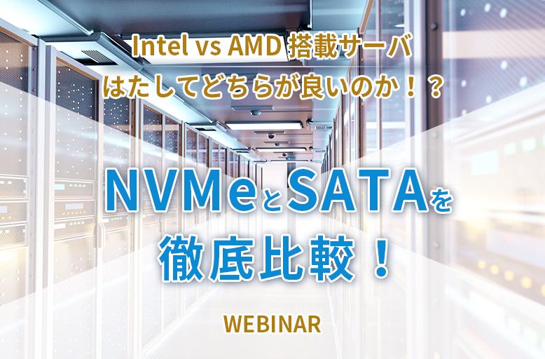 【7/14開催】NVMeとSATAを徹底比較!Intel vs AMD 搭載サーバ はたしてどちらが良いのか!?