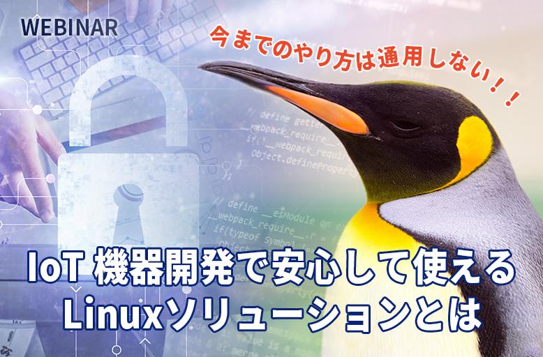 【9/30開催】今までのやり方は通用しない!!IoT 機器開発で安心して使える Linuxソリューションとは