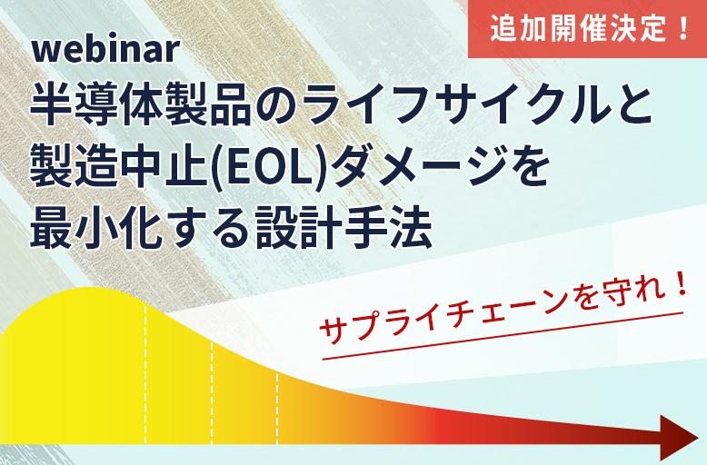 【7/20追加開催】サプライチェーンを守れ!半導体製品のライフサイクルと製造中止(EOL)ダメージを最小化する設計手法