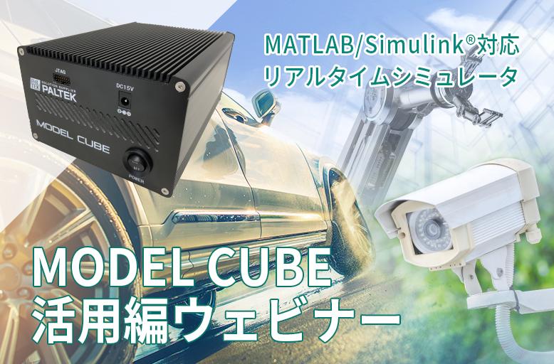 【8/3開催】MATLAB/Simulink®対応リアルタイムシミュレータ『MODEL CUBE 活用編』ウェビナー