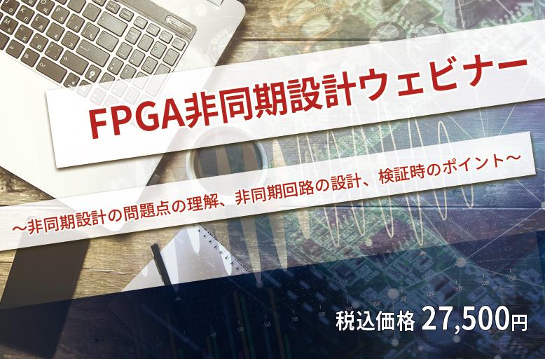 【8/4開催】FPGA非同期設計ウェビナー~ 非同期設計の問題点の理解、非同期回路の設計、検証時のポイント ~