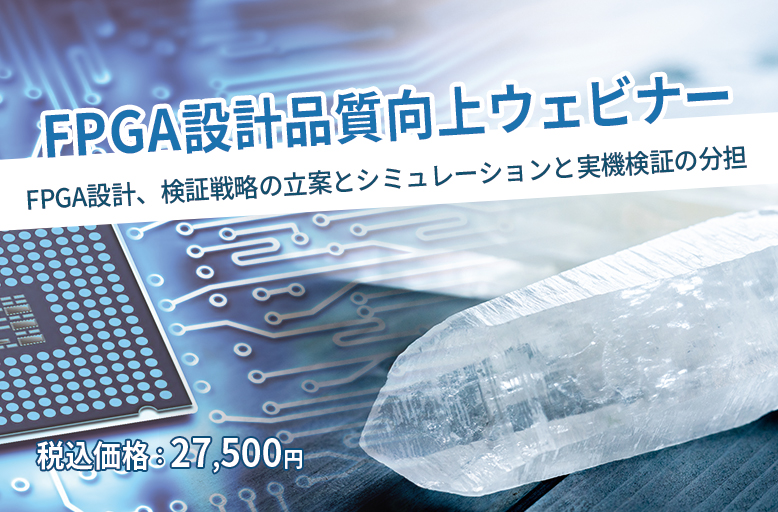 【8/18開催】FPGA設計品質向上ウェビナー~ FPGA設計、検証戦略の立案とシミュレーションと実機検証の分担 ~