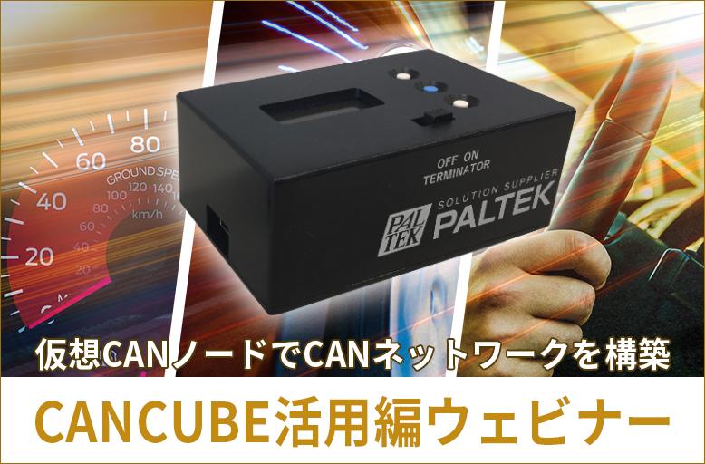 【7/28開催】仮想CANノードでCANネットワークを構築 CANCUBE活用編ウェビナー